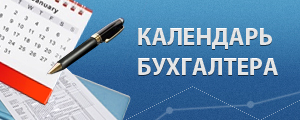 Календарь Бухгалтера. Налоговая отчетность в ФНС, ФСС, ПФР, Росстат.