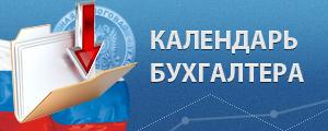 Календарь Бухгалтера. Отчетность в ФНС, ФСС, ПФР, Росстат.